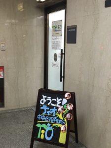 札幌の就労移行支援事業所 ティオ中央区役所前の入り口の写真
