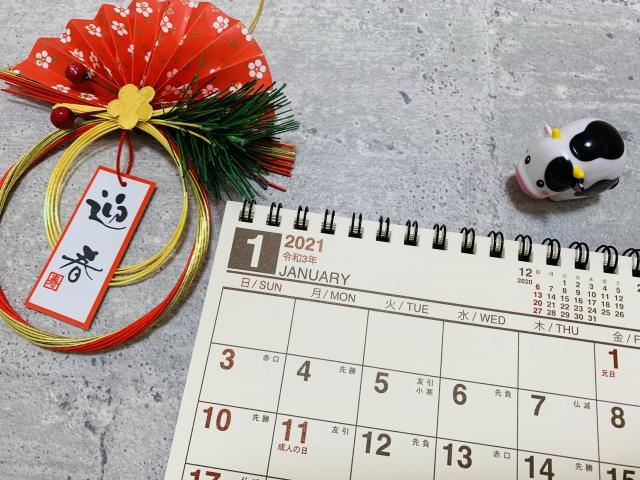 お正月 カレンダー