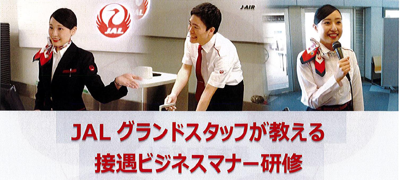 JAL講師によるマナー講座 札幌 ティオ
