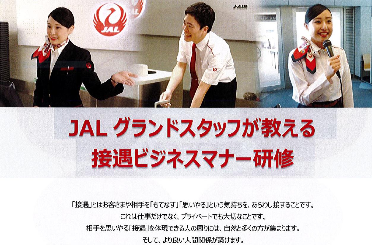 JALグランドスタッフが教える接遇ビジネスマナー講座 ティオ 就労移行