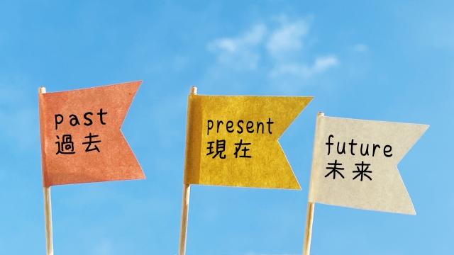 過去、今、未来
