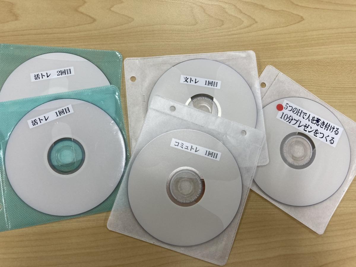 ライブ講義DVD